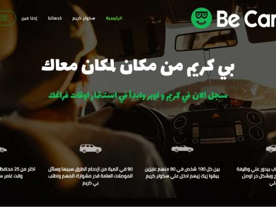 Be careem